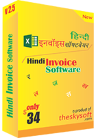 theskysoft-hindi-invoice-software-25-off.png